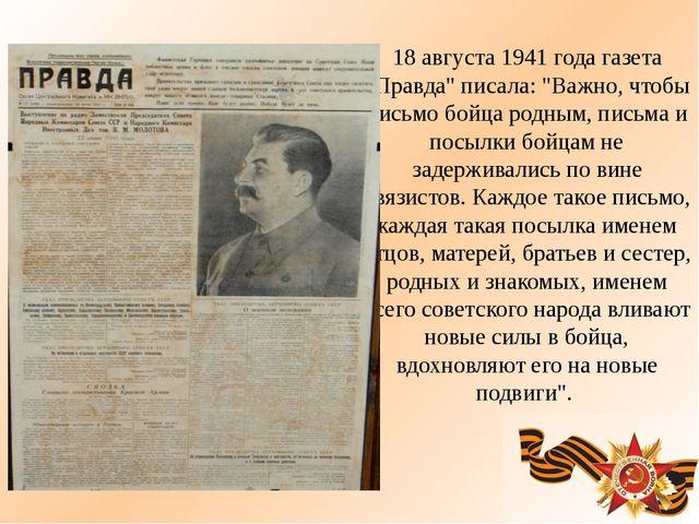 """18 августа 1941 года газета """"Правда"""" писала: """"Важно, чтобы письмо бойца родны..."""