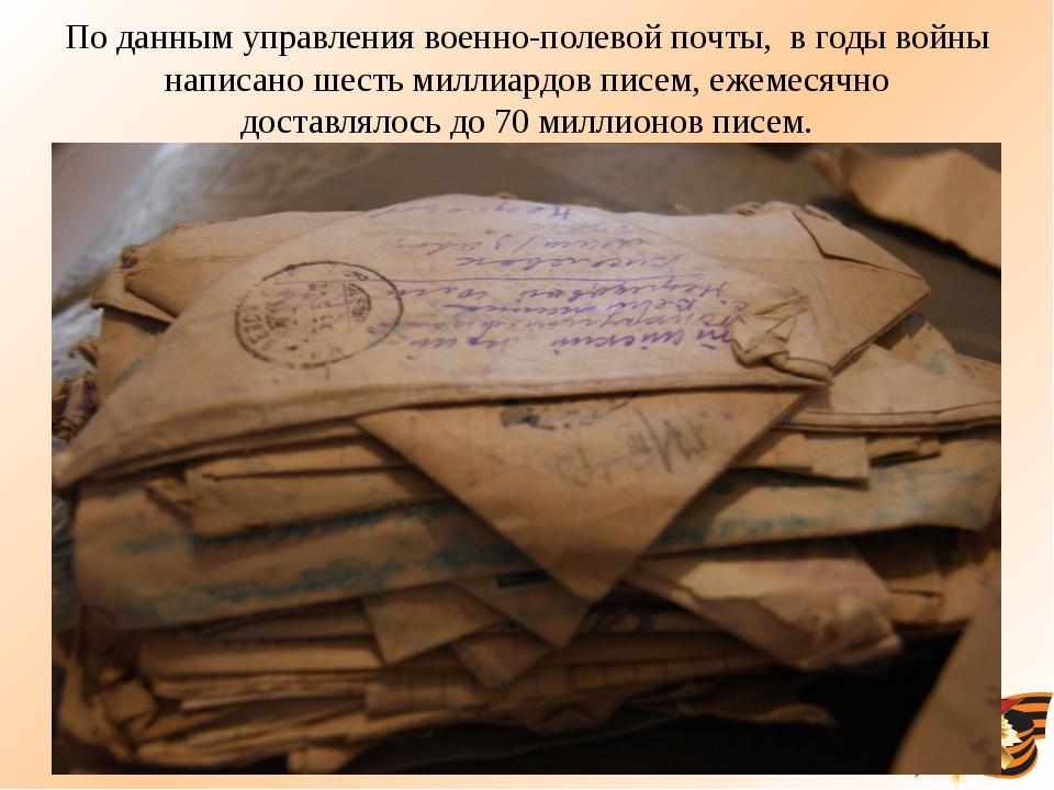 По данным управления военно-полевой почты, в годы войны написано шесть миллиа...