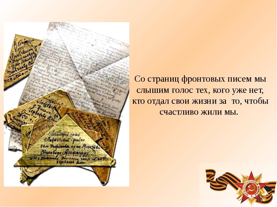 Со страниц фронтовых писем мы слышим голос тех, кого уже нет, кто отдал свои...