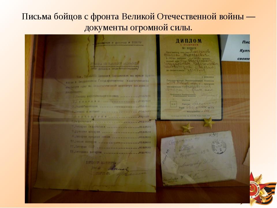 Письма бойцов с фронта Великой Отечественной войны — документы огромной силы.