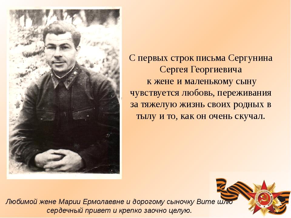 С первых строк письма Сергунина Сергея Георгиевича к жене и маленькому сыну ч...