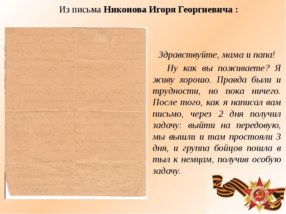 Из письма Никонова Игоря Георгиевича : Ну как вы поживаете? Я живу хорошо. П...