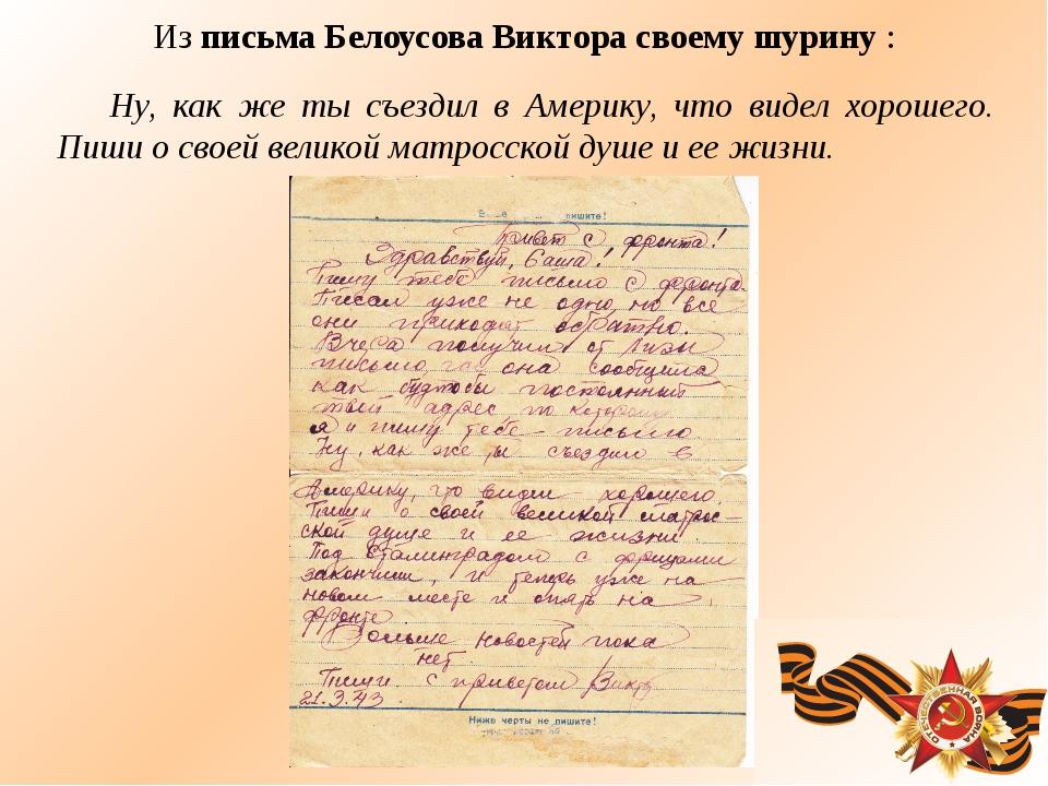 Из письма Белоусова Виктора своему шурину : Ну, как же ты съездил в Америку...