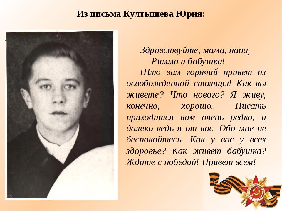 Из письма Култышева Юрия: Шлю вам горячий привет из освобожденной столицы! Ка...