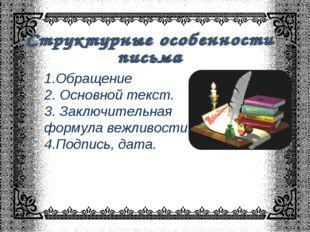 * 1.Обращение 2. Основной текст. 3. Заключительная формула вежливости. 4.Подп