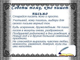 Советы тому, кто пишет письмо Старайся писать ясно и просто. Учитывай, кому п
