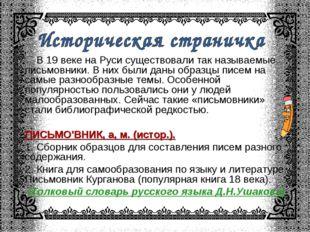 * В 19 веке на Руси существовали так называемые письмовники. В них были даны