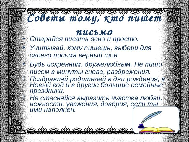 Советы тому, кто пишет письмо Старайся писать ясно и просто. Учитывай, кому п...