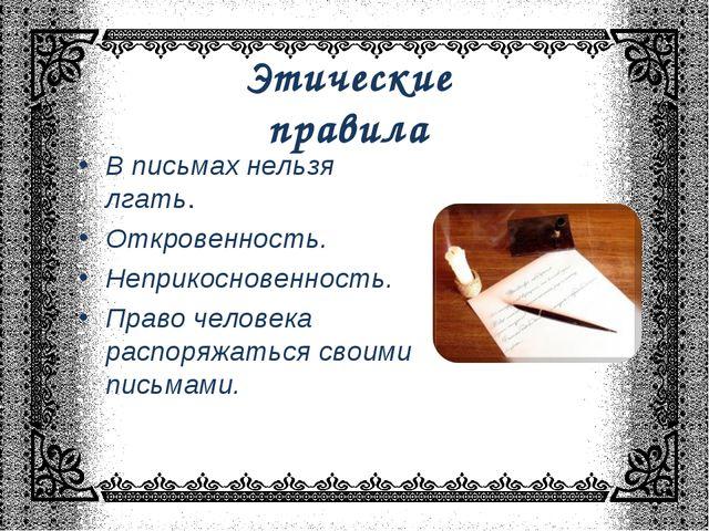 Этические правила В письмах нельзя лгать. Откровенность. Неприкосновенность....
