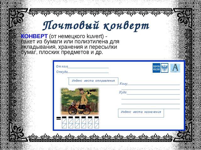 Почтовый конверт КОНВЕРТ (от немецкого kuvert) - пакет из бумаги или полиэтил...