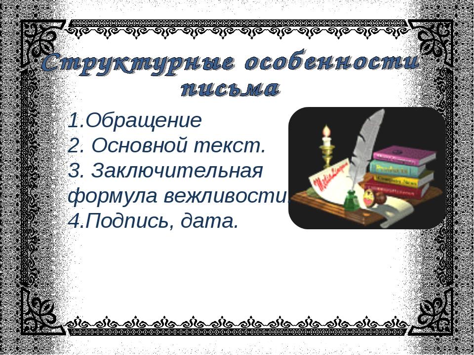 * 1.Обращение 2. Основной текст. 3. Заключительная формула вежливости. 4.Подп...