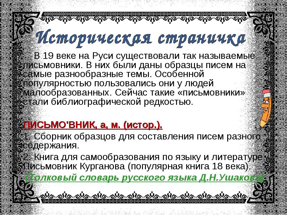 * В 19 веке на Руси существовали так называемые письмовники. В них были даны...