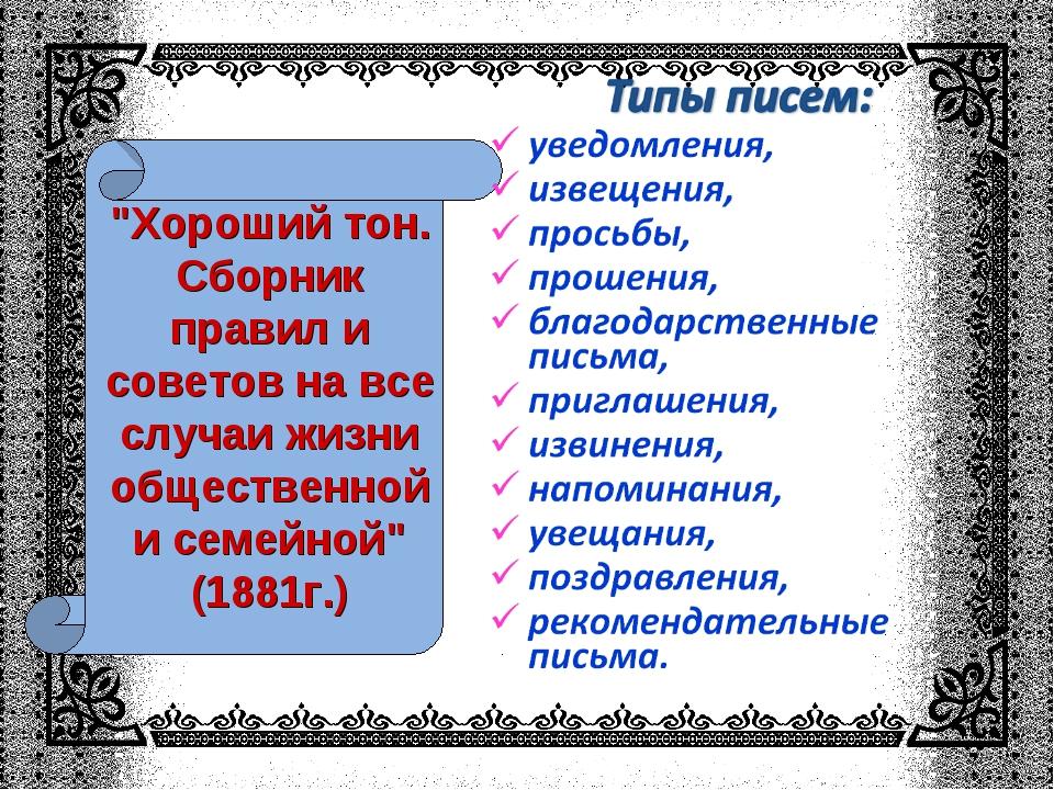 """* """"Хороший тон. Сборник правил и советов на все случаи жизни общественной и с..."""