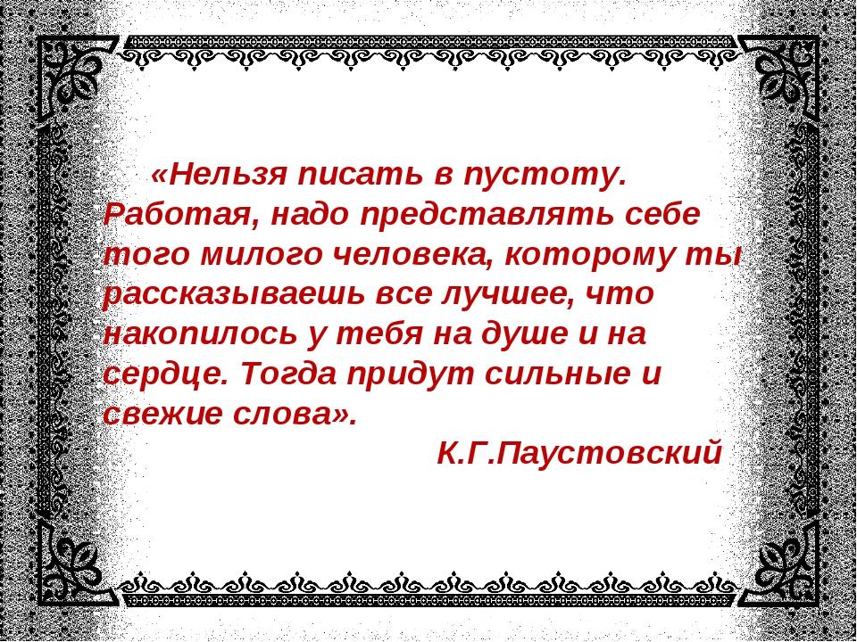 «Нельзя писать в пустоту. Работая, надо представлять себе того милого челове...