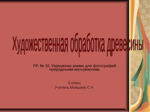 ПР. № 10. Украшение рамки для фотографий природными материалами. 5 класс Учит