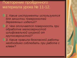 Повторение пройденного материала урока № 11-12. 1. Какие инструменты использу