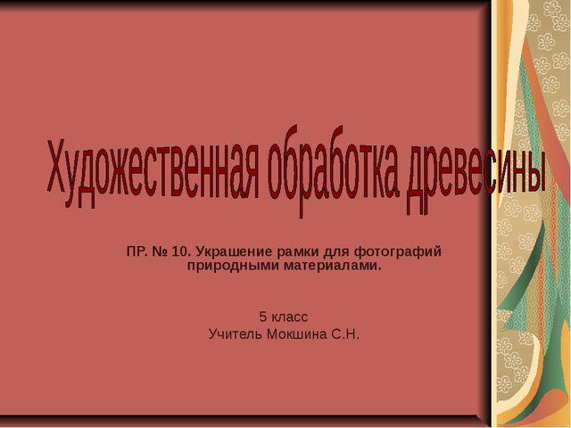 ПР. № 10. Украшение рамки для фотографий природными материалами. 5 класс Учит...