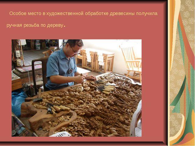 Особое место в художественной обработке древесины получила ручная резьба по...