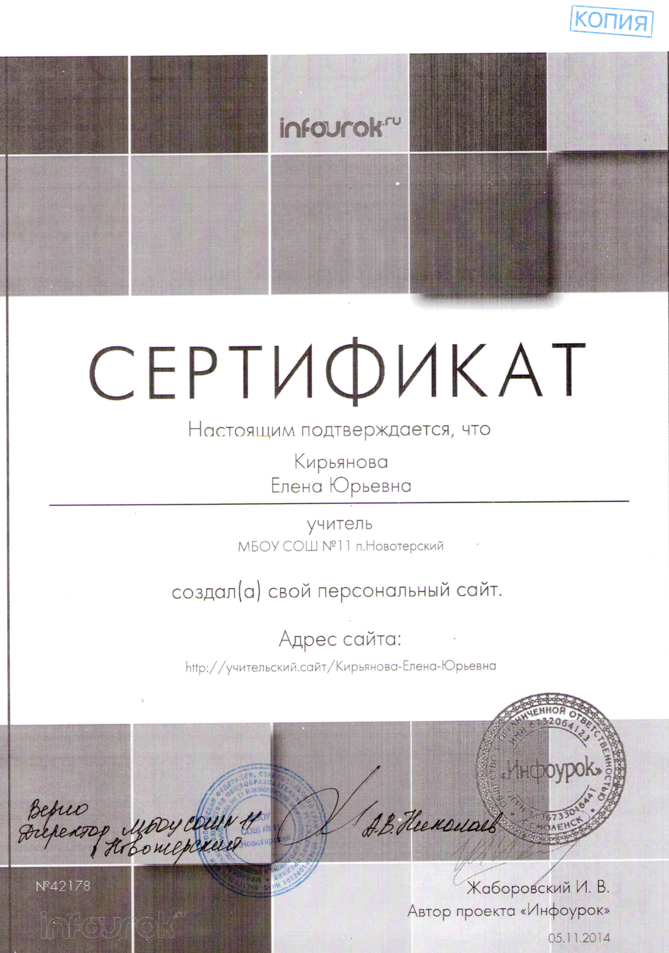 C:\Users\Сергей\Desktop\Document_30.jpg