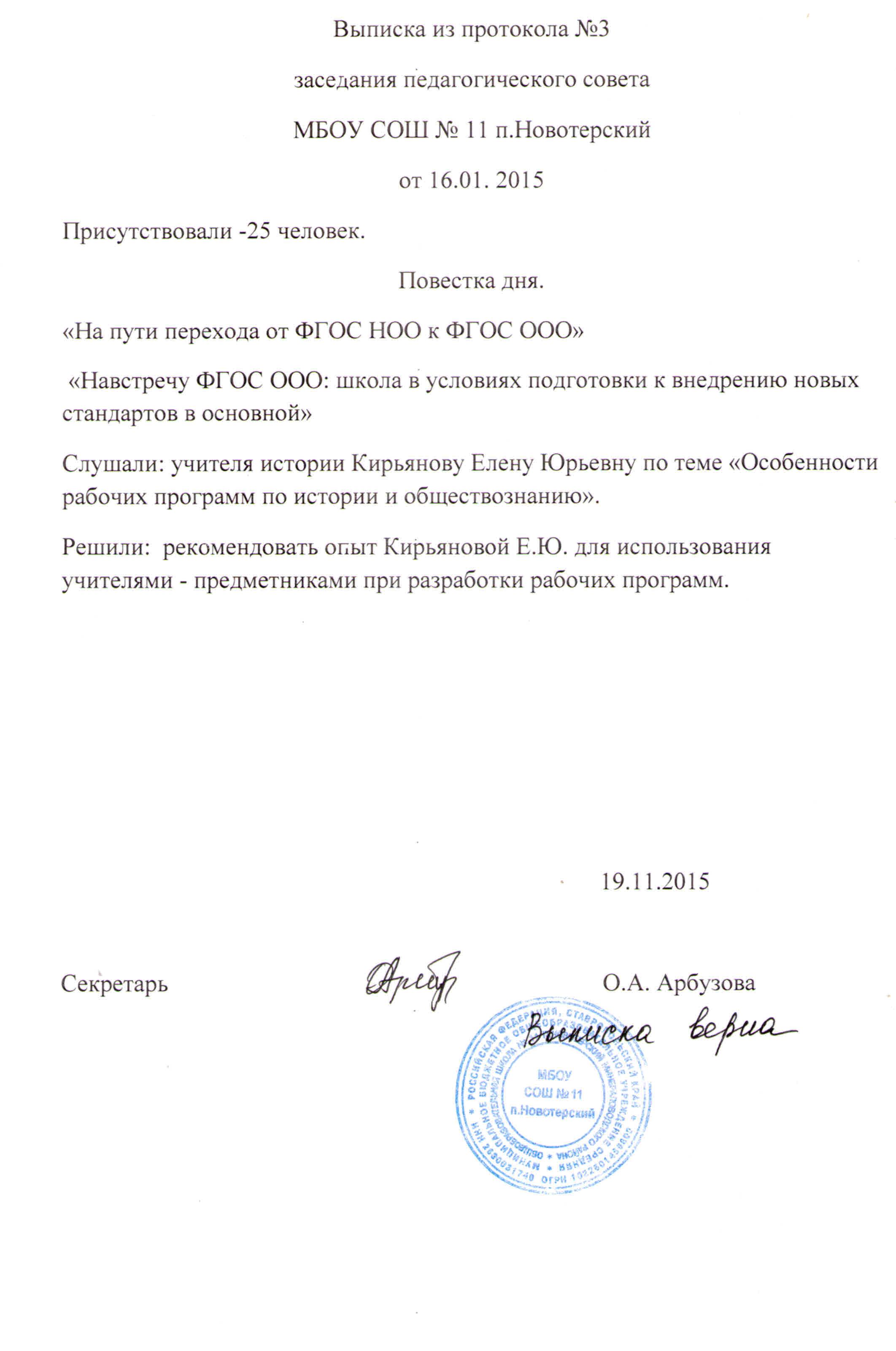 C:\Users\Сергей\Desktop\пс\Document_7.jpg