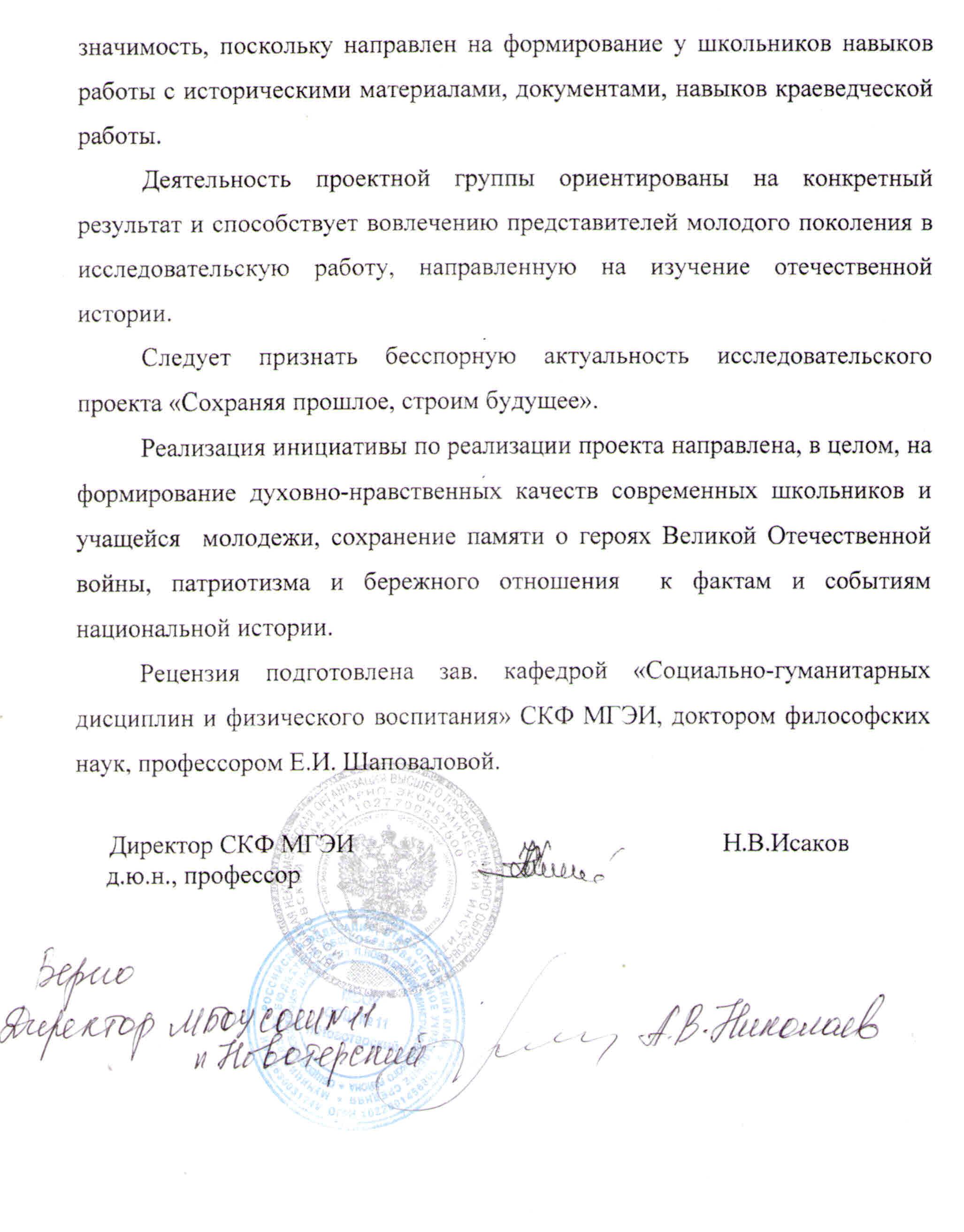 C:\Users\Сергей\Desktop\док-ты\Document_3.jpg
