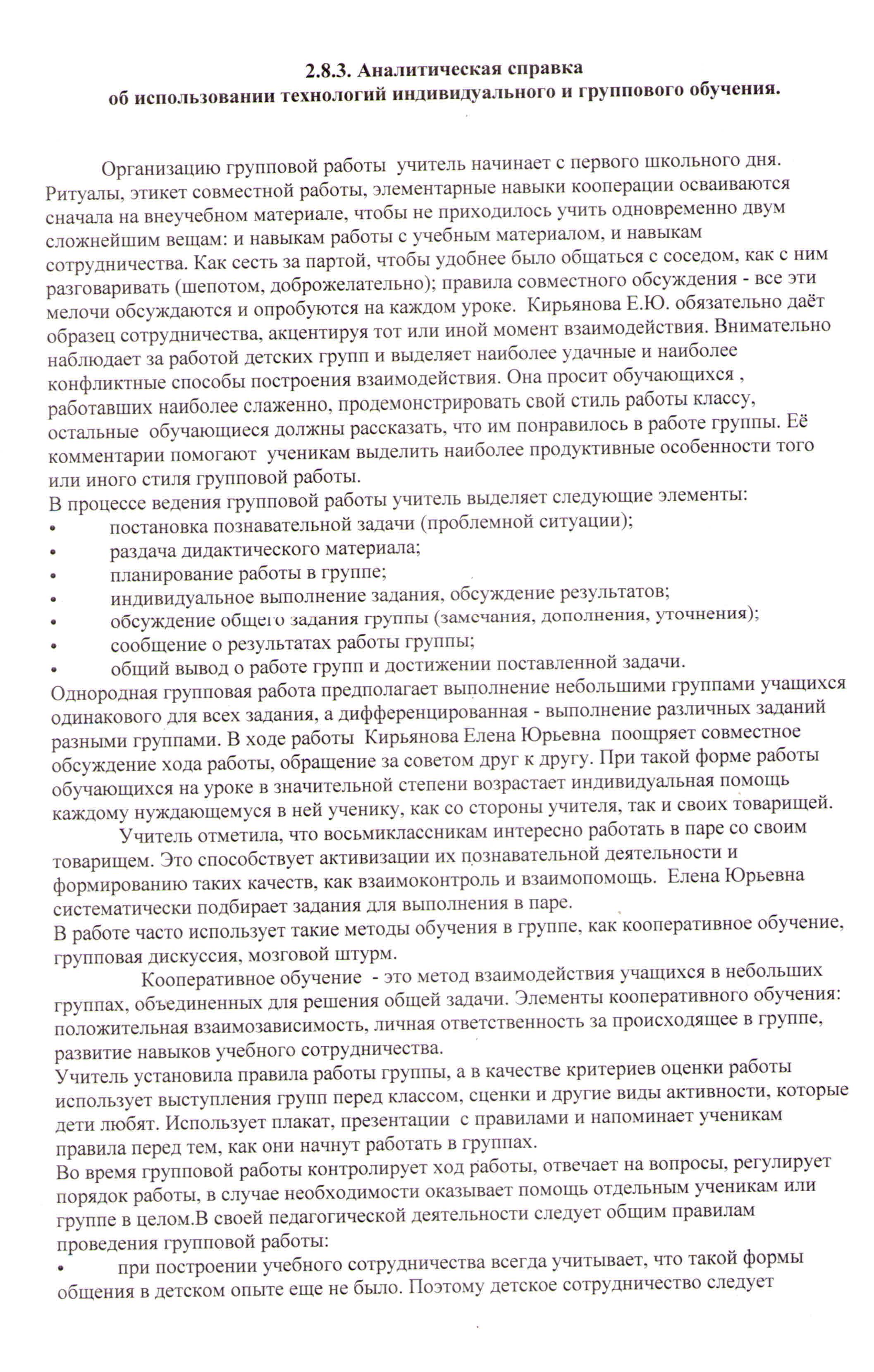 C:\Users\Сергей\Desktop\аналитсправка\Document_15.jpg
