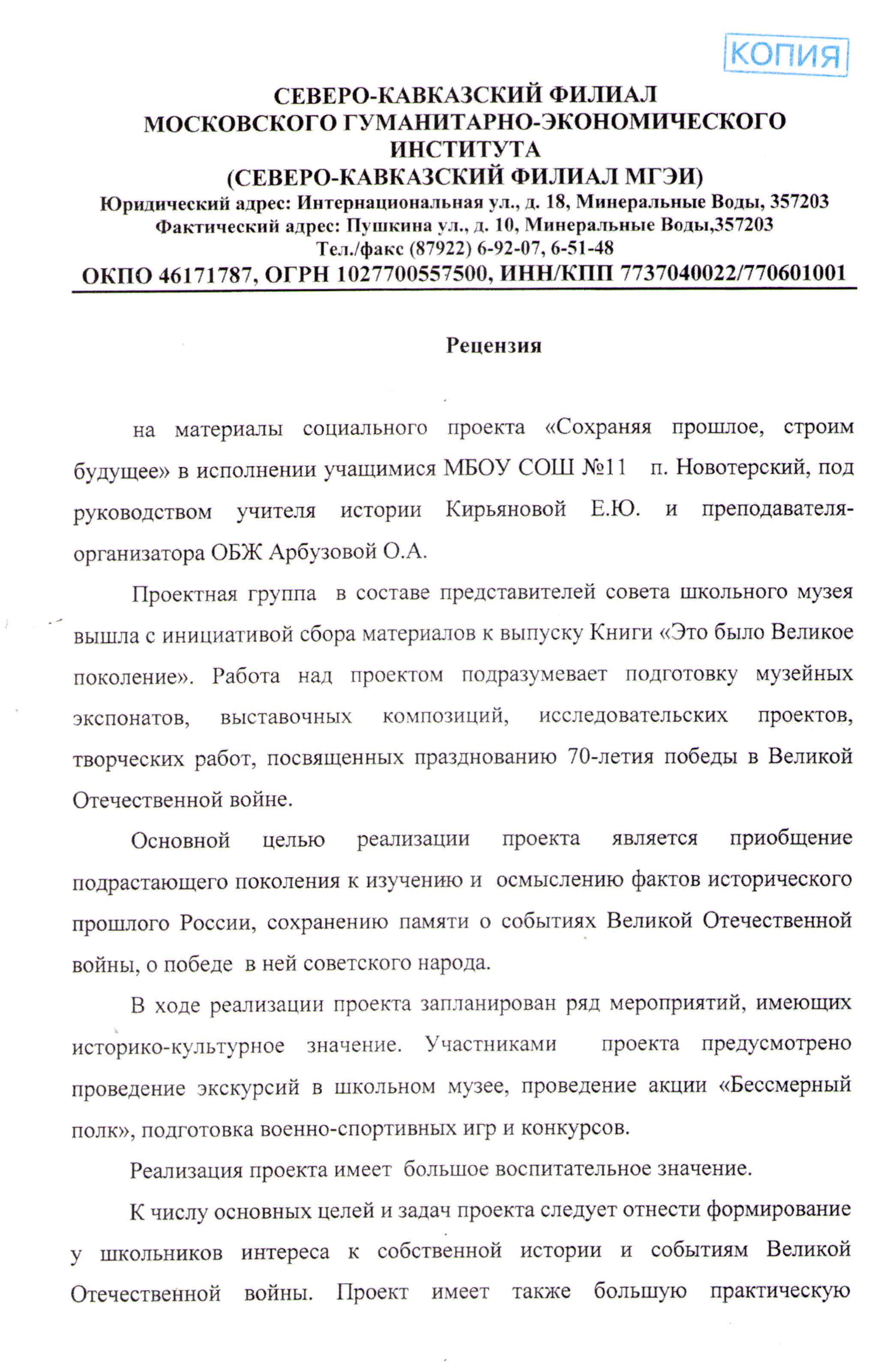 C:\Users\Сергей\Desktop\док-ты\Document_2.jpg