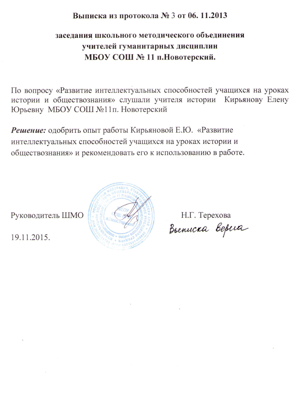 C:\Users\Сергей\Desktop\шмо\Document_10.jpg