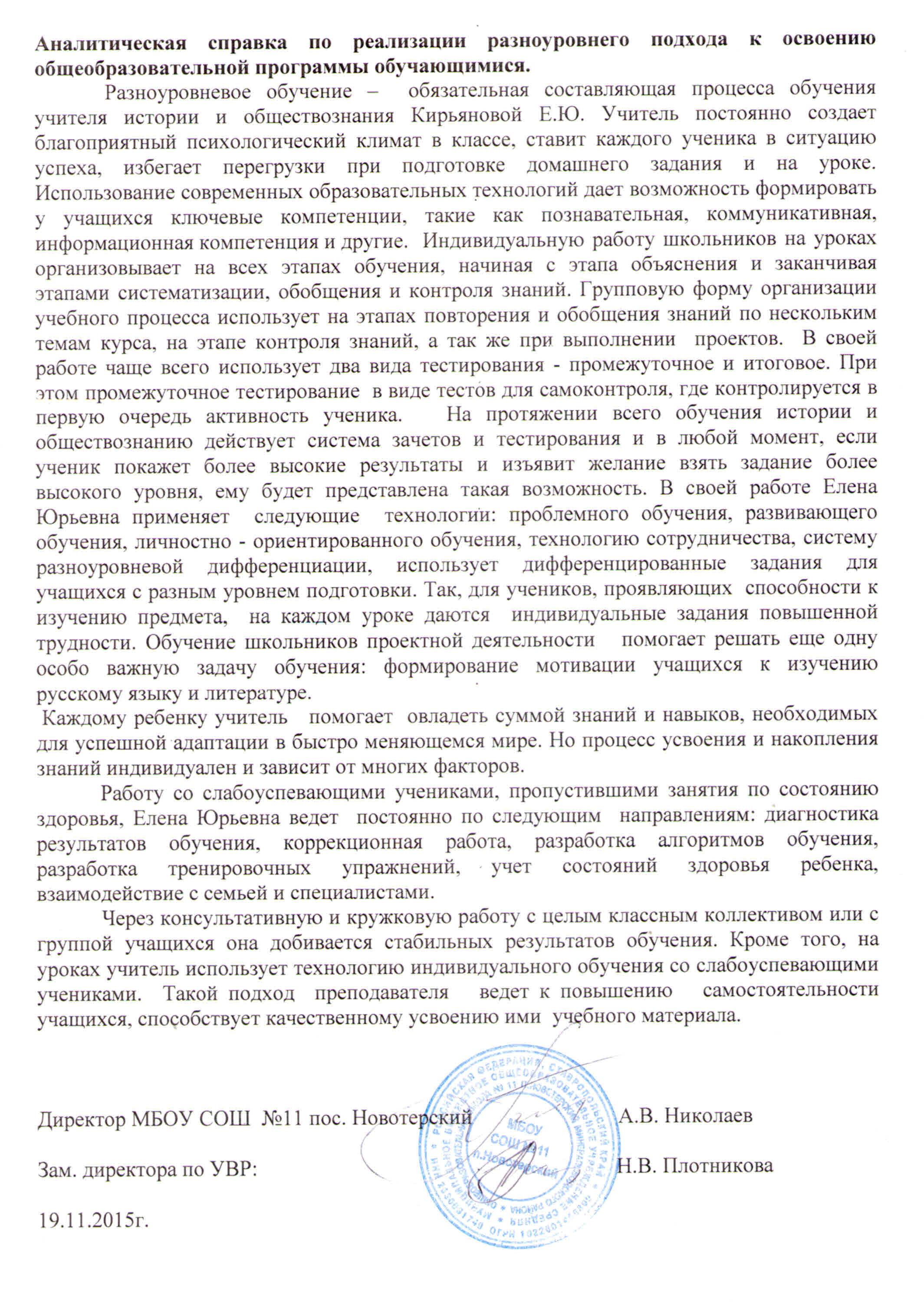 C:\Users\Сергей\Desktop\аналитсправка\Document_17.jpg