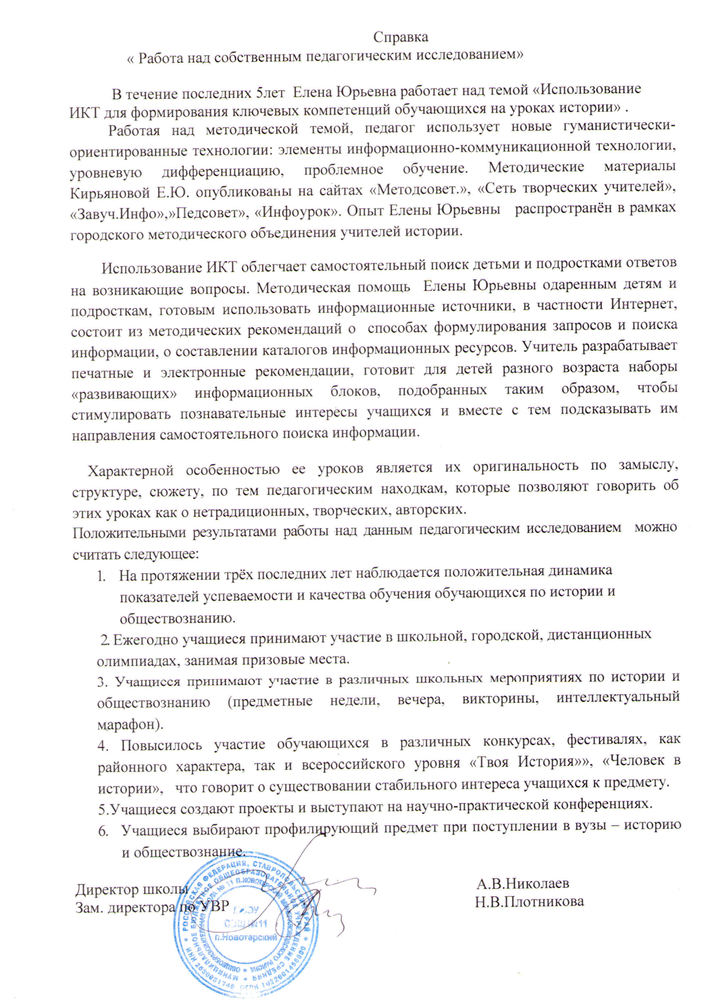 C:\Users\Сергей\Desktop\Document_0.jpg