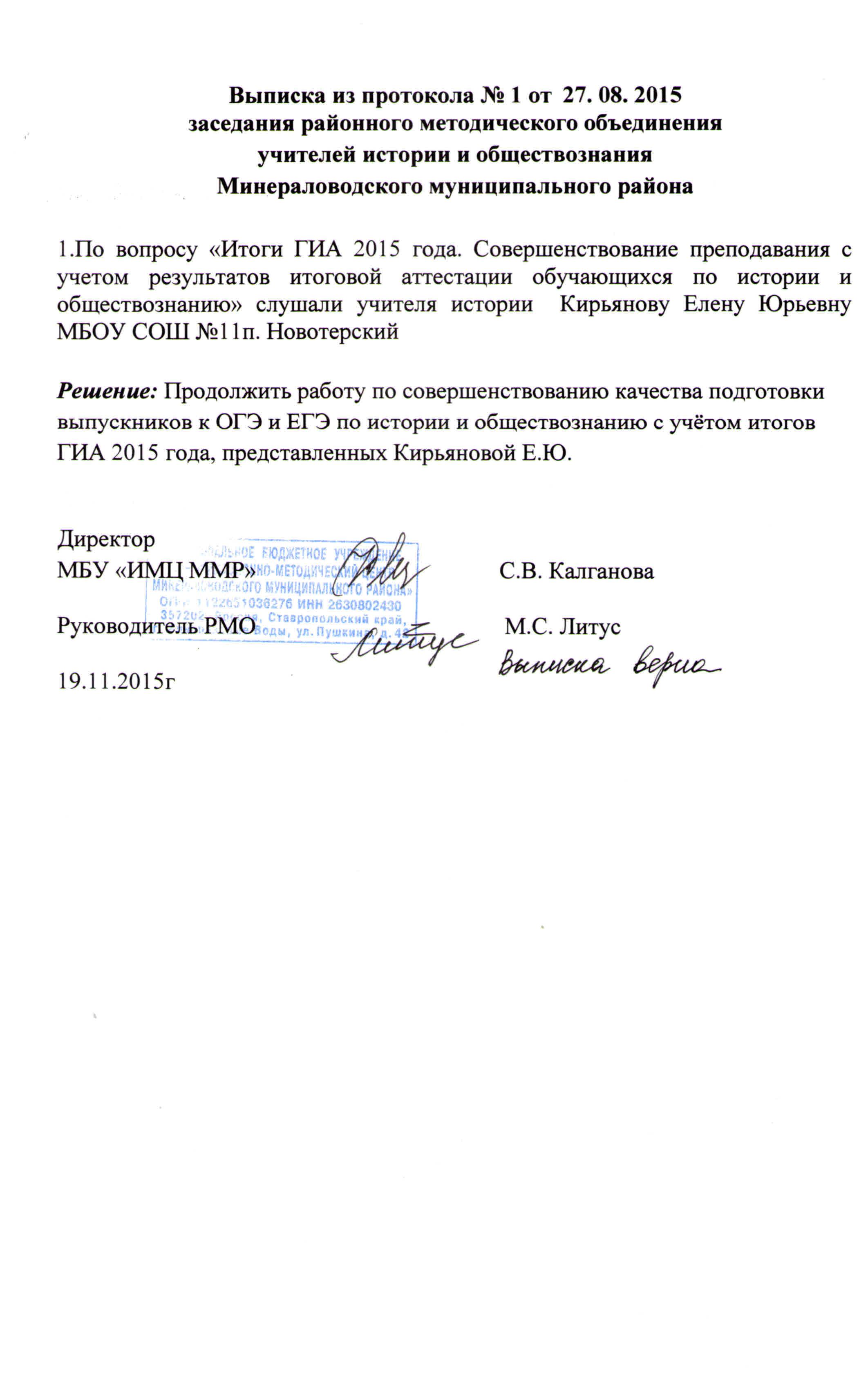 C:\Users\Сергей\Desktop\рмо\Document_2.jpg