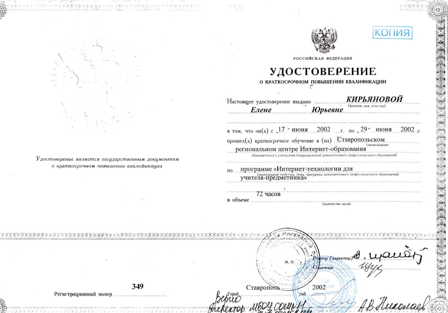 C:\Users\Сергей\Desktop\моя аттестация 2016\Document_40.jpg