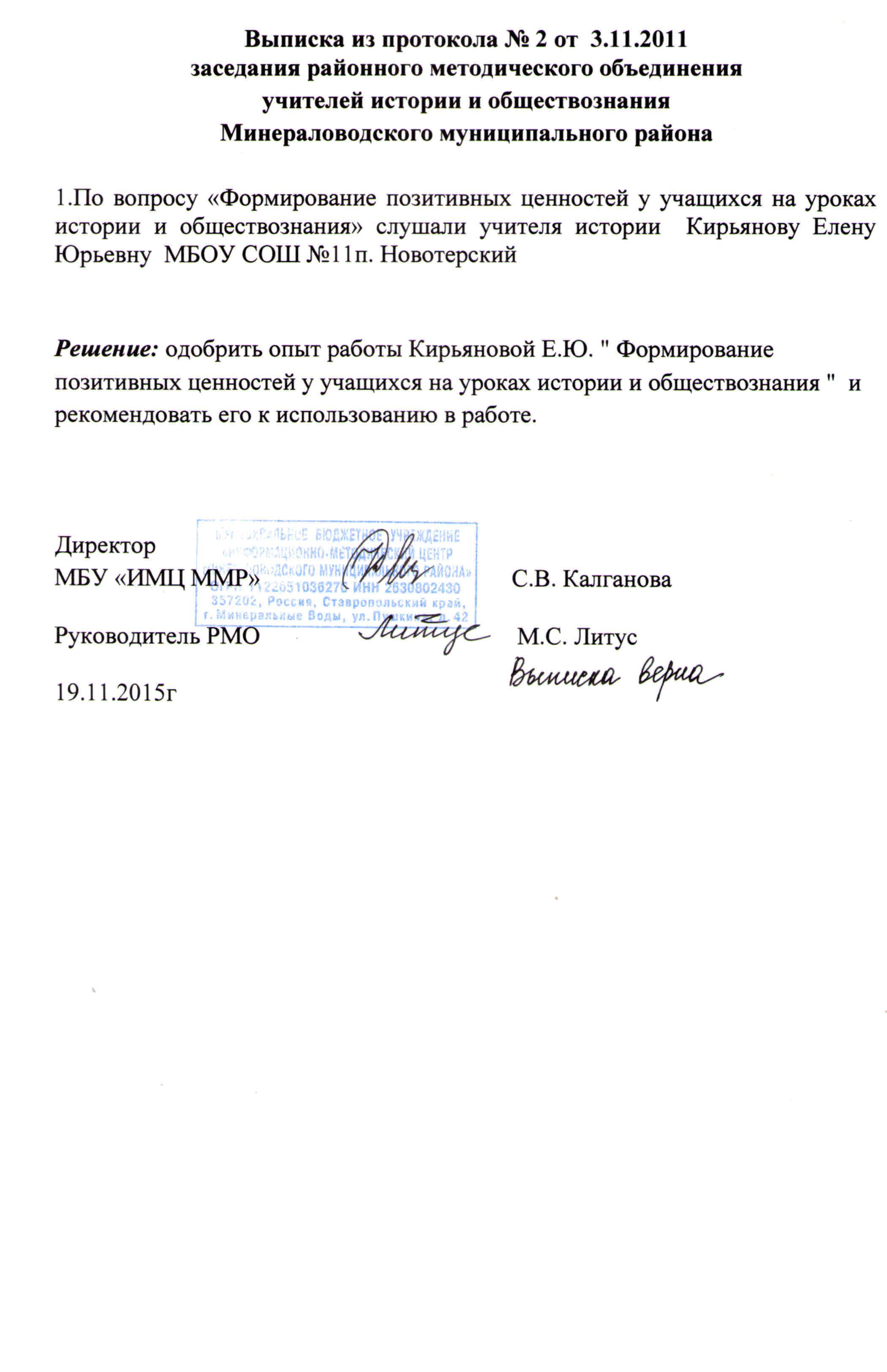 C:\Users\Сергей\Desktop\рмо\Document_6.jpg