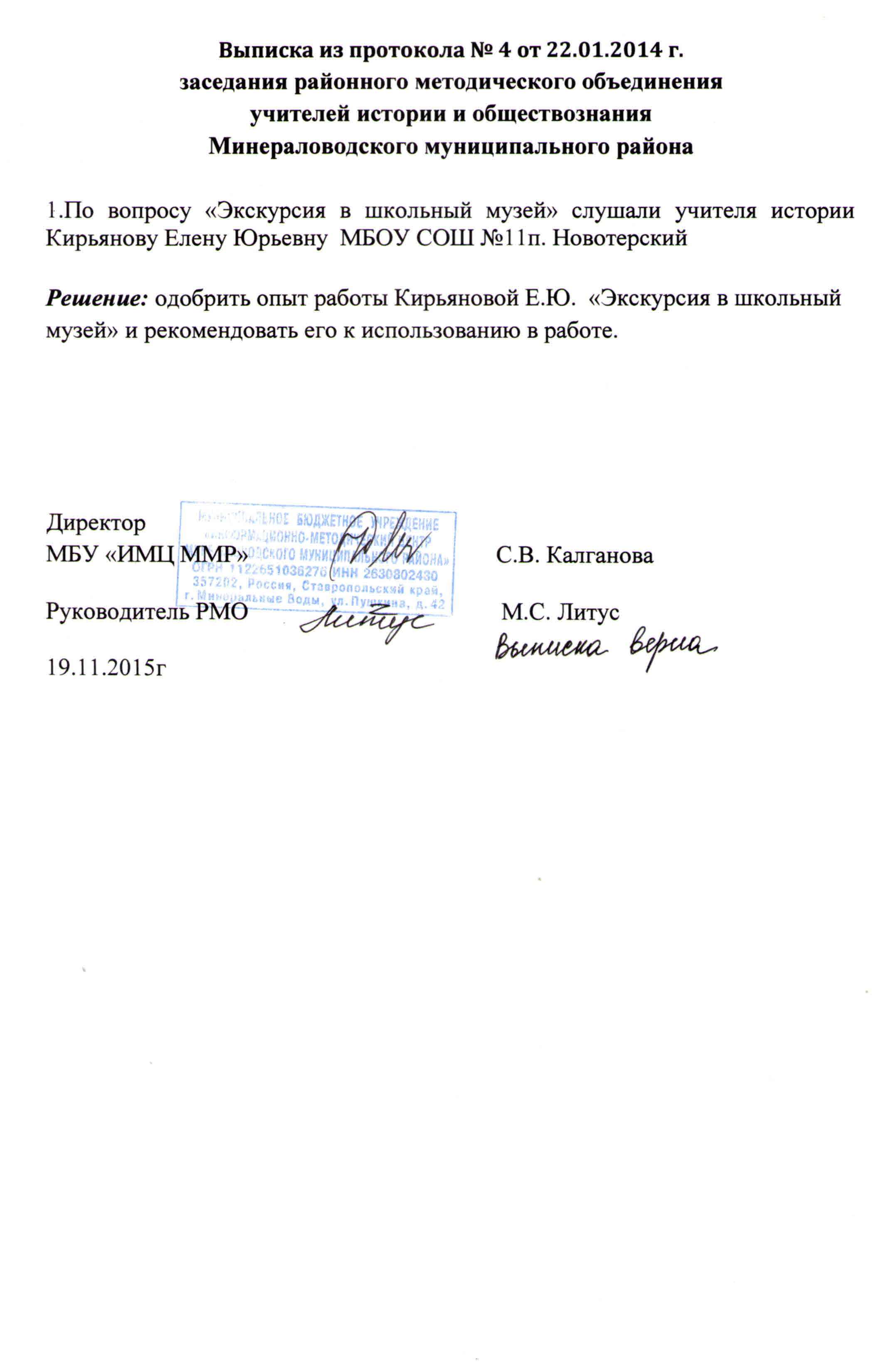 C:\Users\Сергей\Desktop\рмо\Document_4.jpg