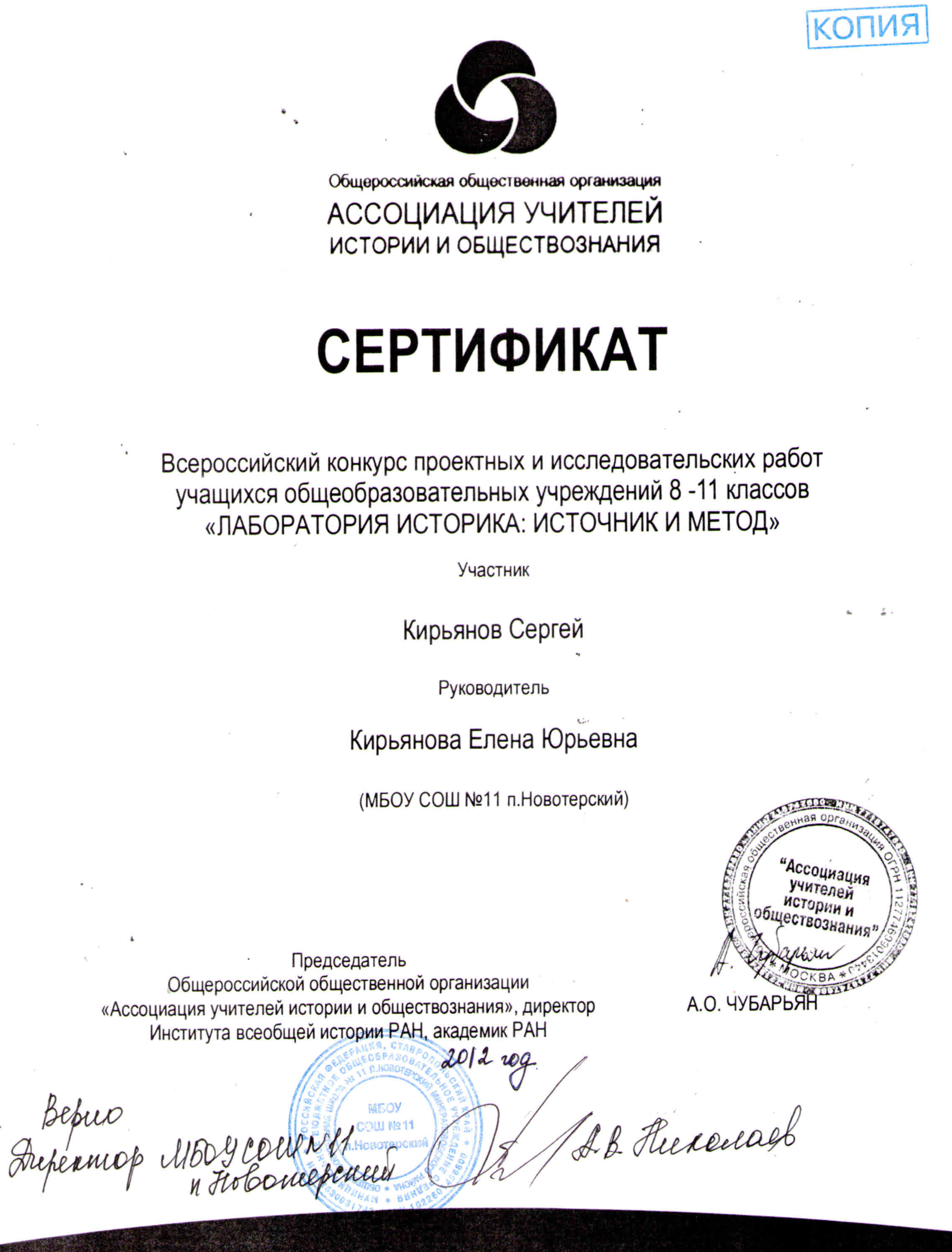 C:\Users\Сергей\Desktop\Document_12.jpg