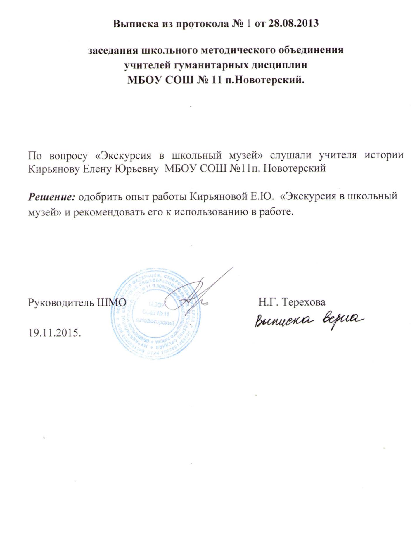 C:\Users\Сергей\Desktop\шмо\Document_9.jpg