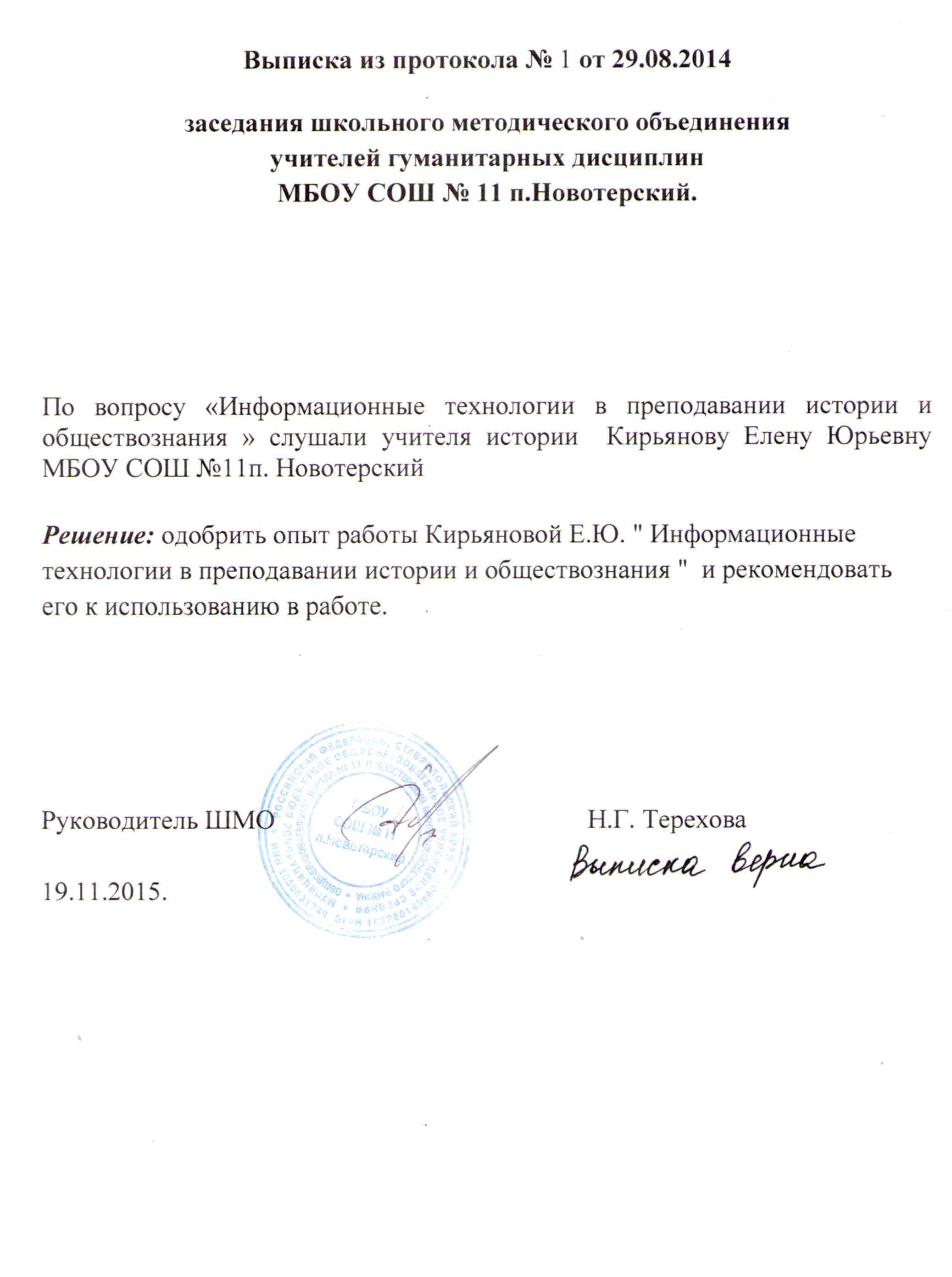 C:\Users\Сергей\Desktop\шмо\Document_11.jpg