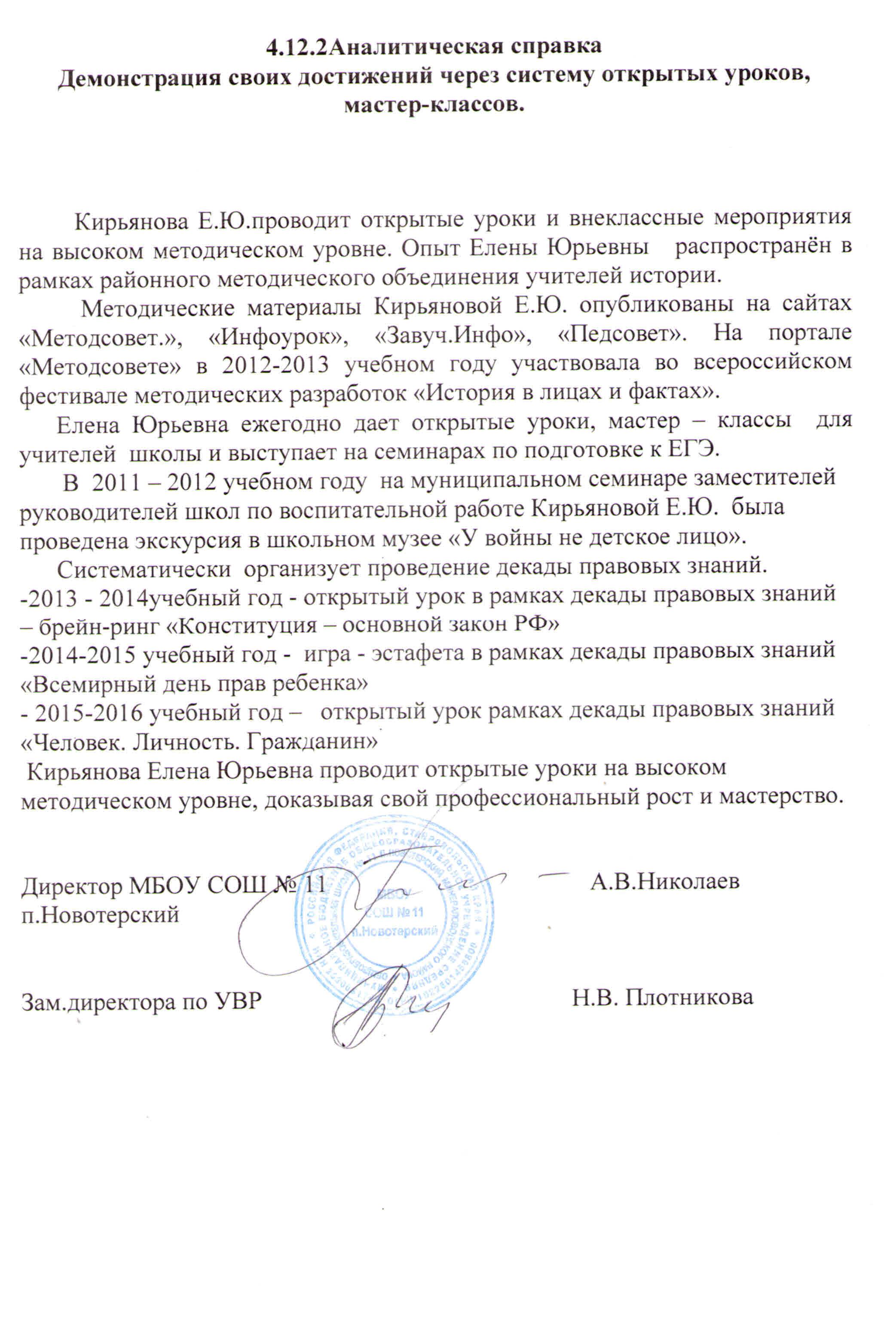 C:\Users\Сергей\Desktop\аналитсправка\Document_23.jpg