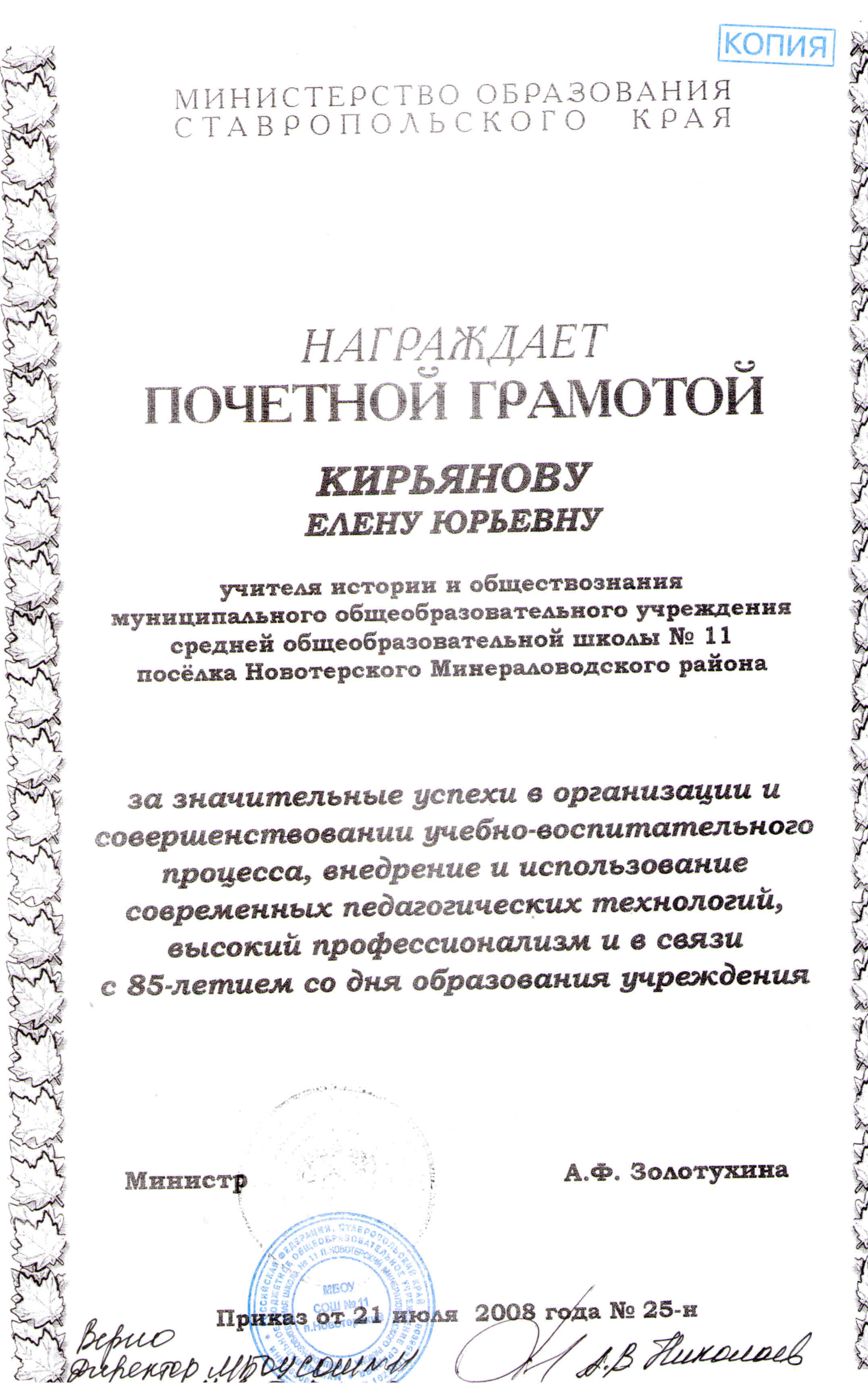 C:\Users\Сергей\Desktop\Document_3.jpg