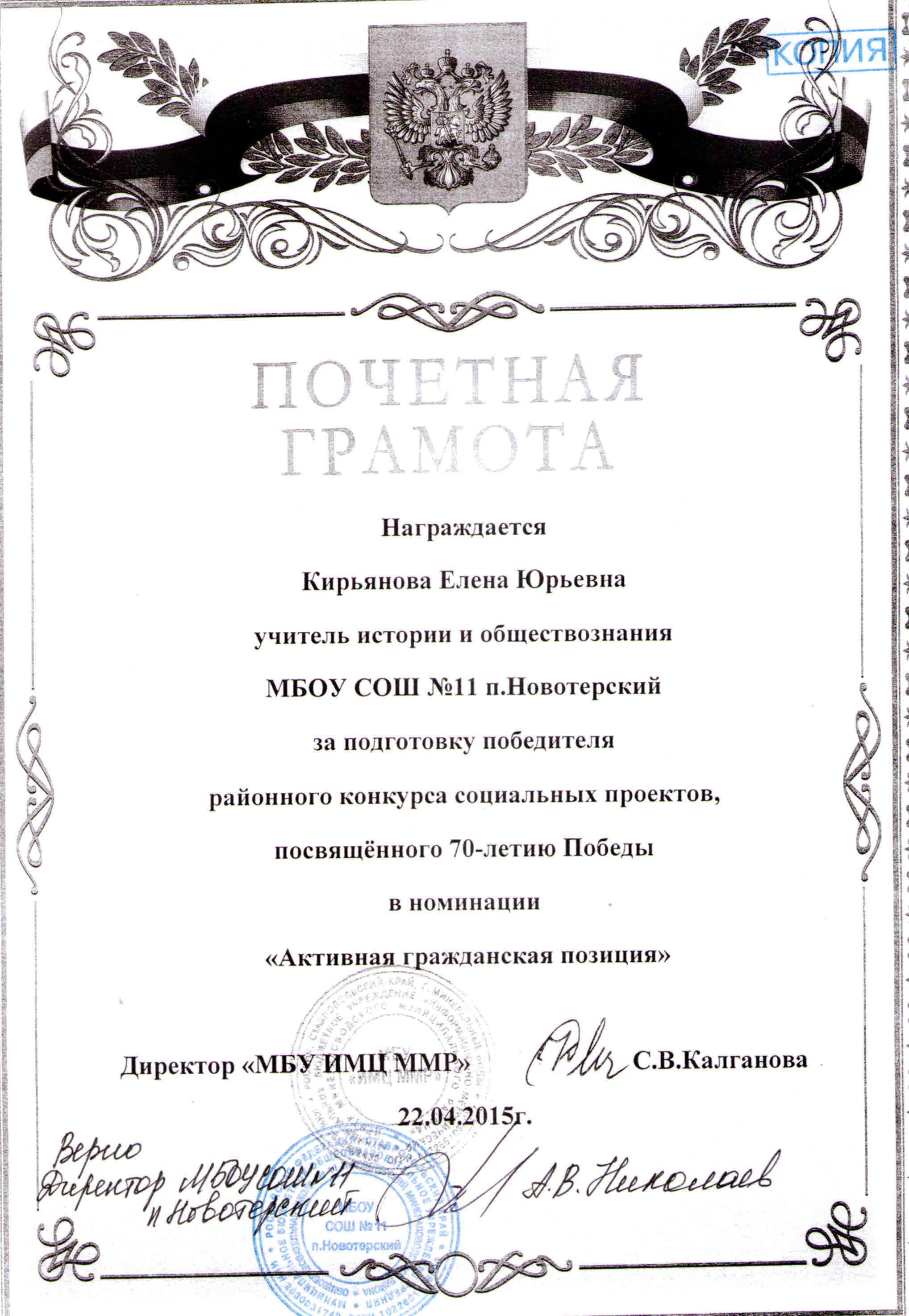 C:\Users\Сергей\Desktop\Document_9.jpg