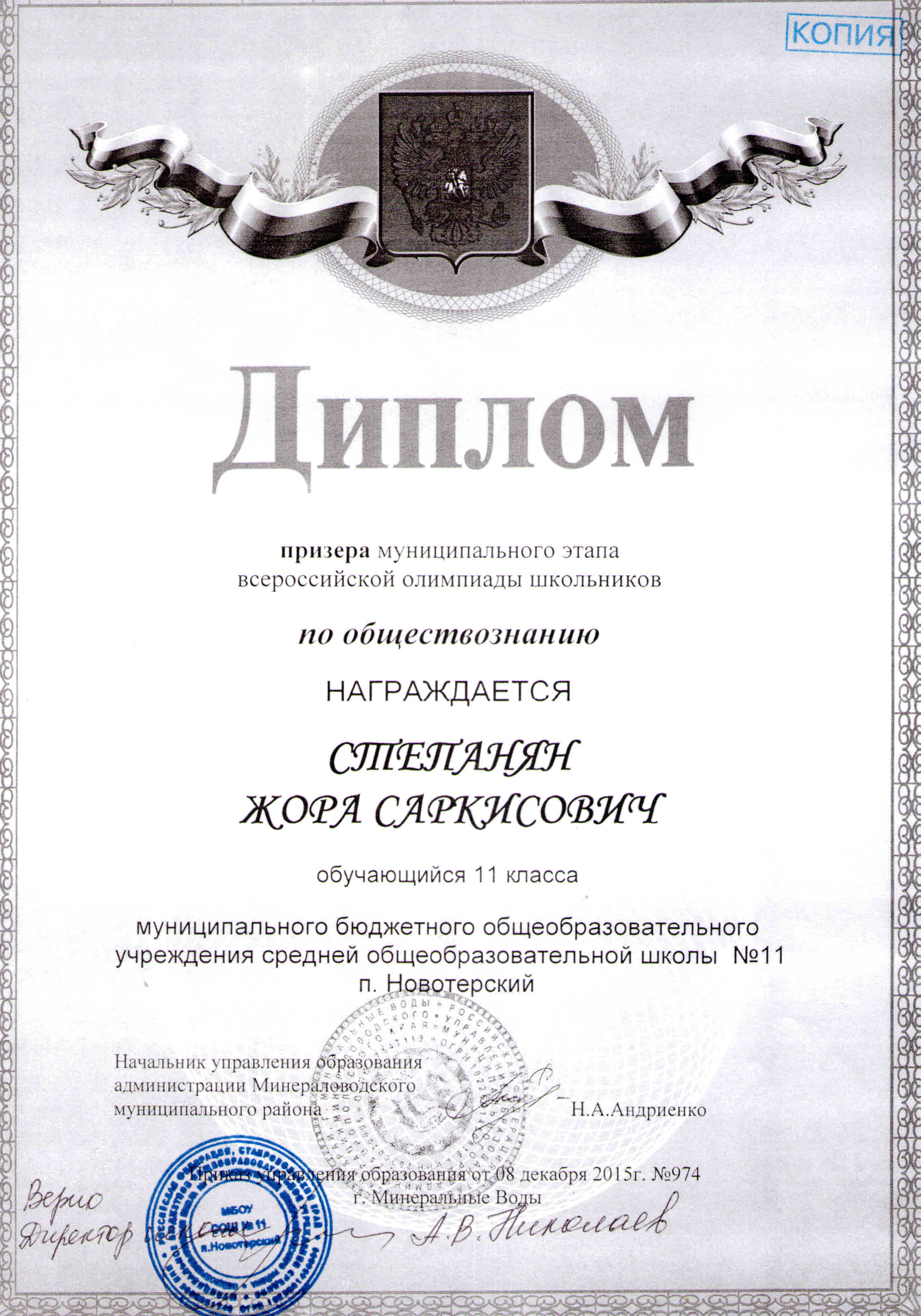 C:\Users\Сергей\Desktop\Document_37.jpg