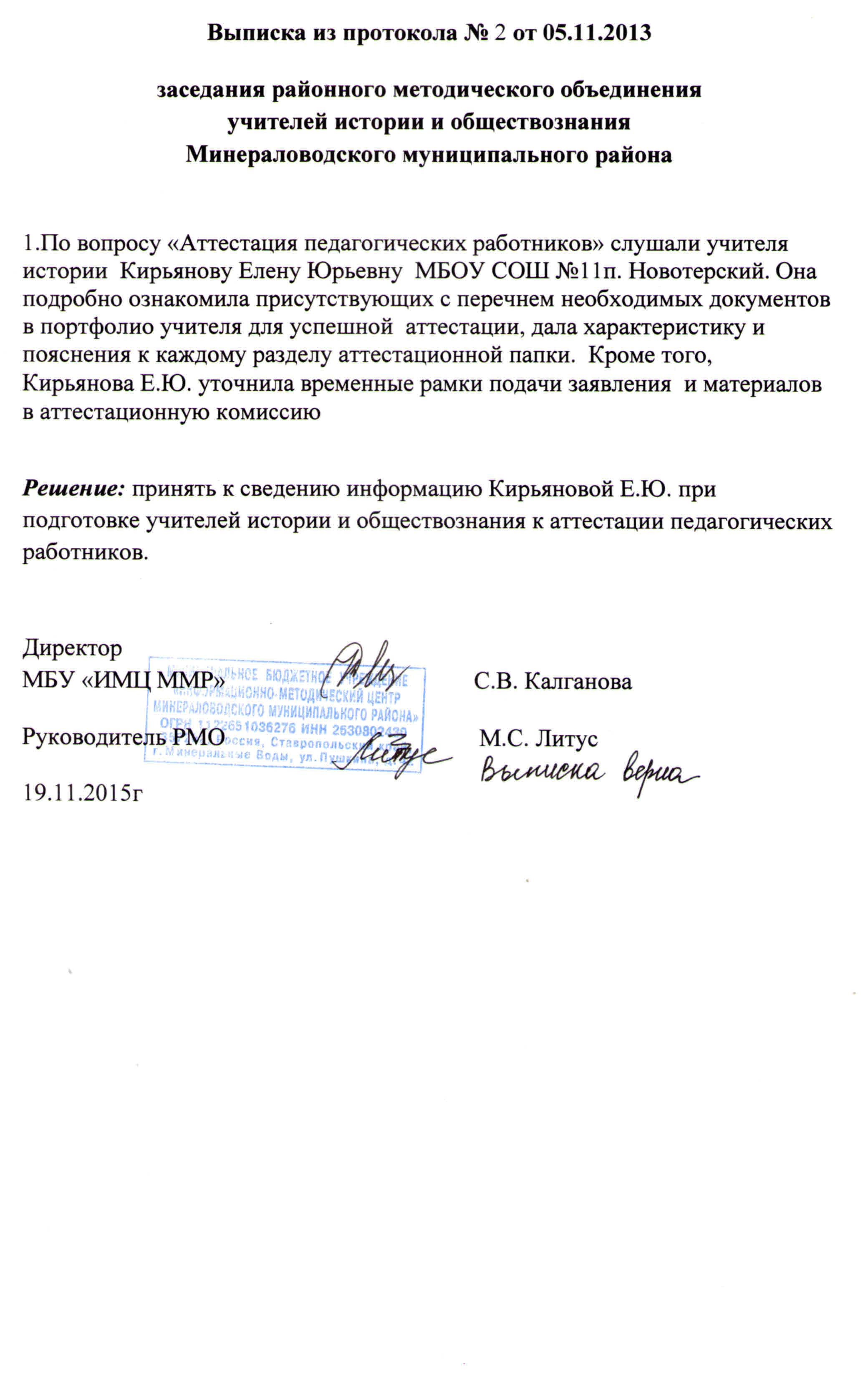 C:\Users\Сергей\Desktop\рмо\Document_5.jpg
