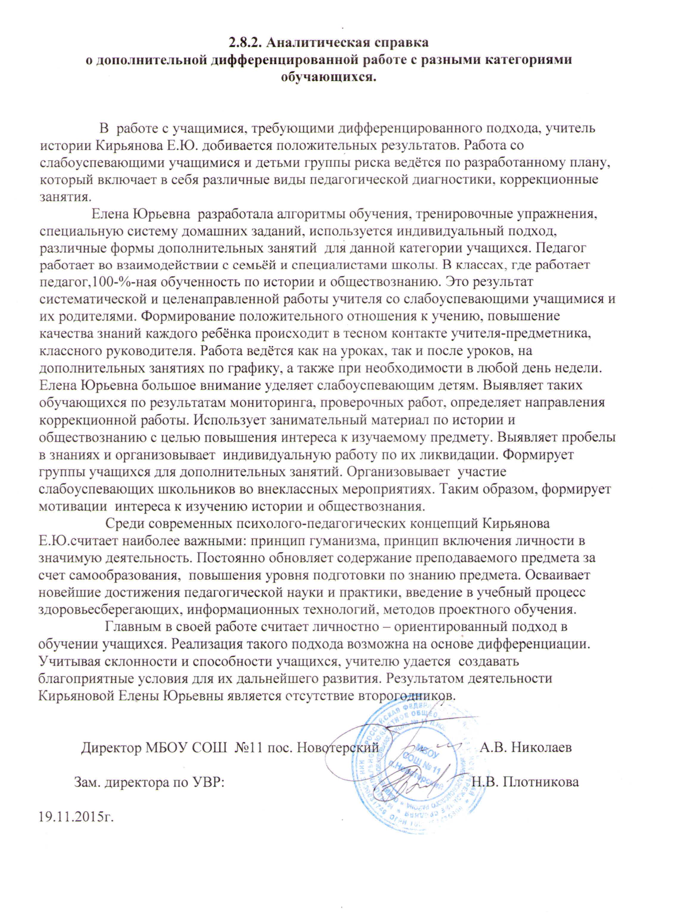 C:\Users\Сергей\Desktop\аналитсправка\Document_18.jpg