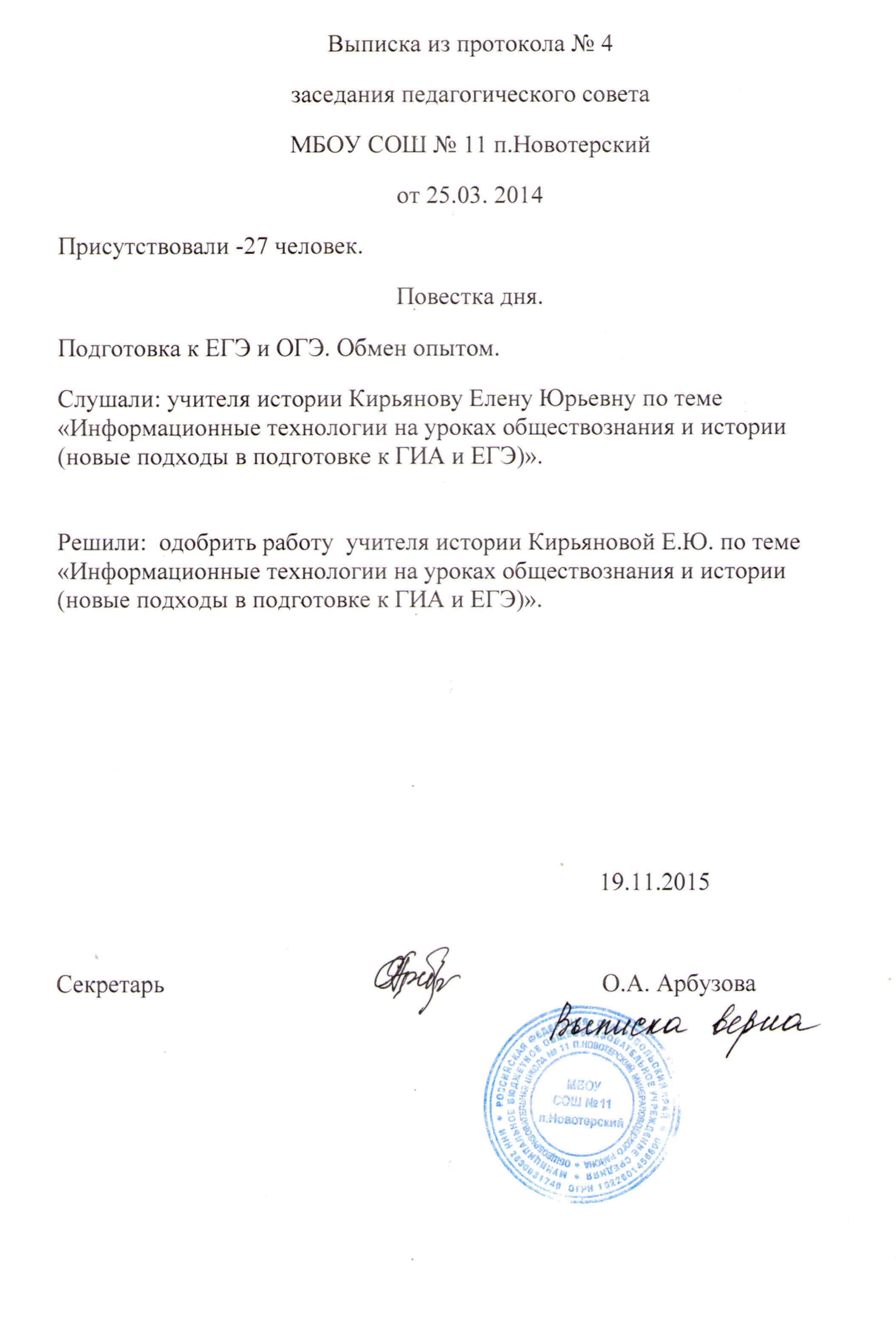 C:\Users\Сергей\Desktop\пс\Document_8.jpg