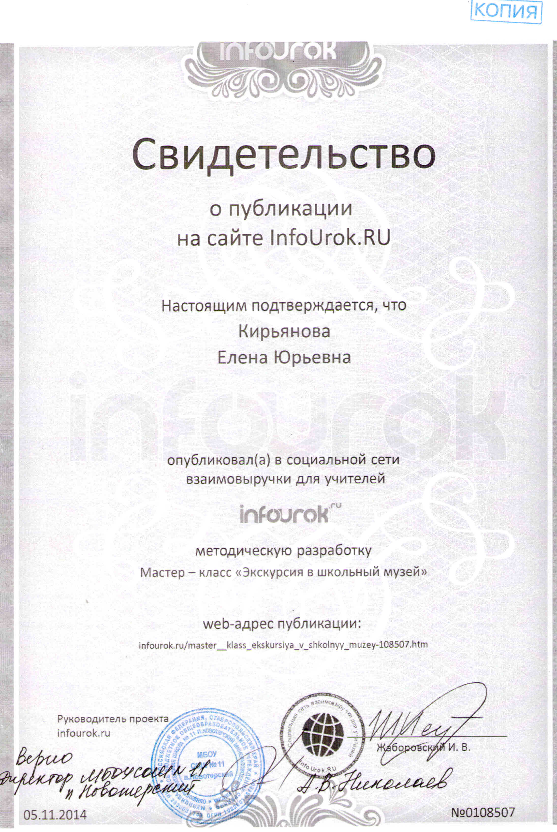 C:\Users\Сергей\Desktop\Document_31.jpg