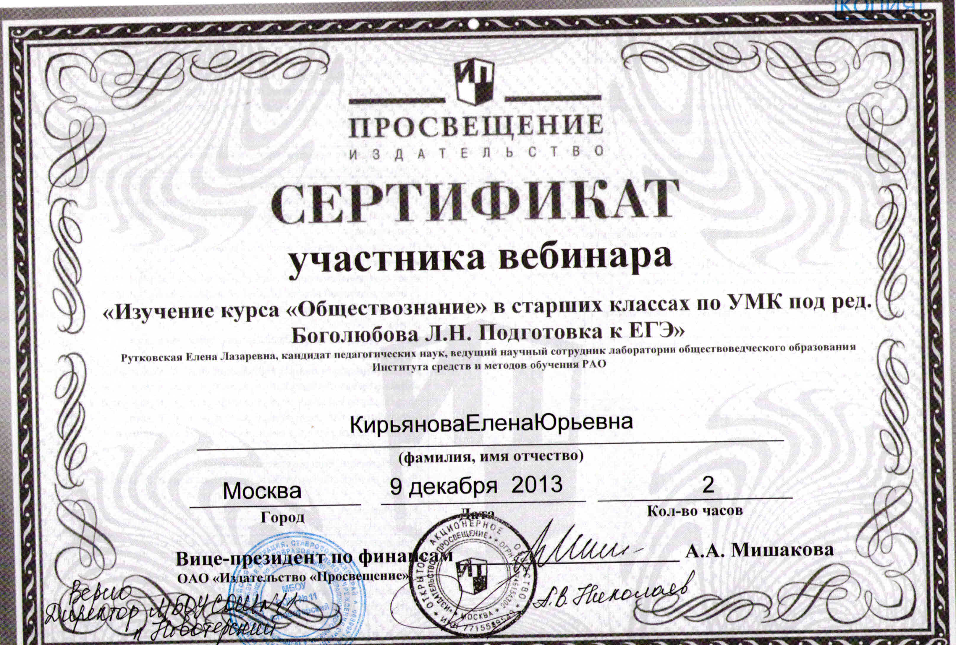 C:\Users\Сергей\Desktop\Document_40.jpg