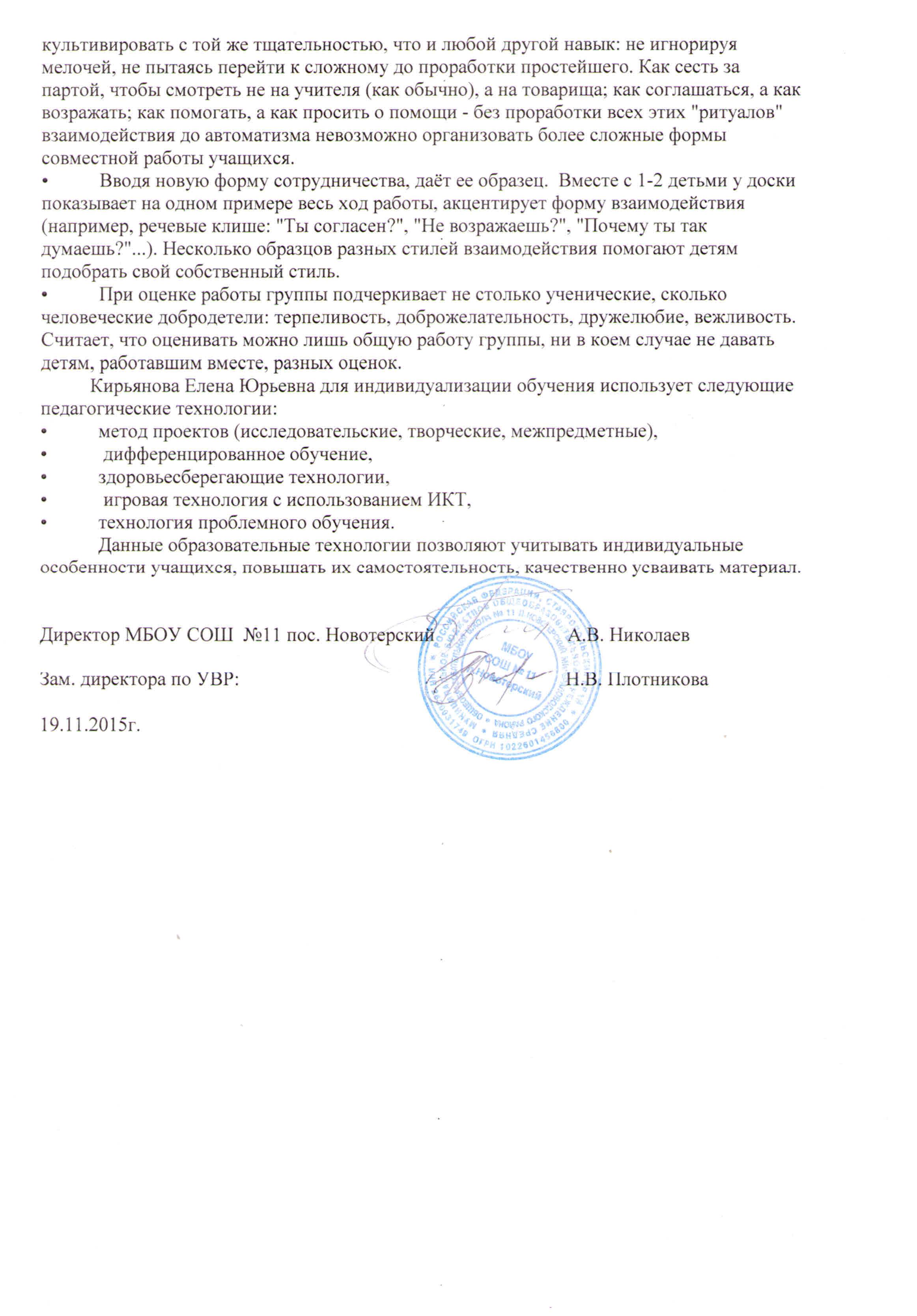 C:\Users\Сергей\Desktop\аналитсправка\Document_16.jpg