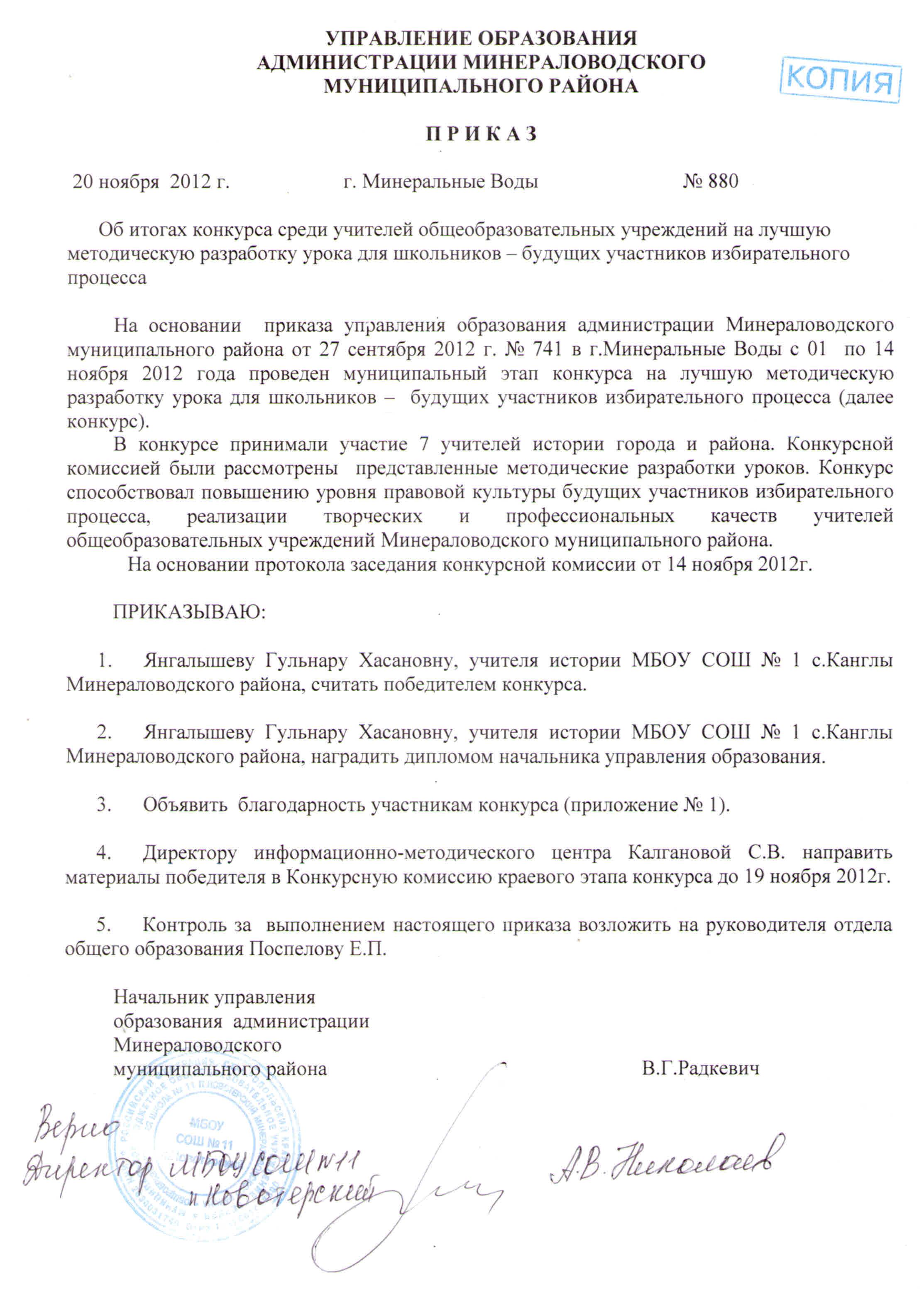 C:\Users\Сергей\Desktop\док-ты\Document_4.jpg