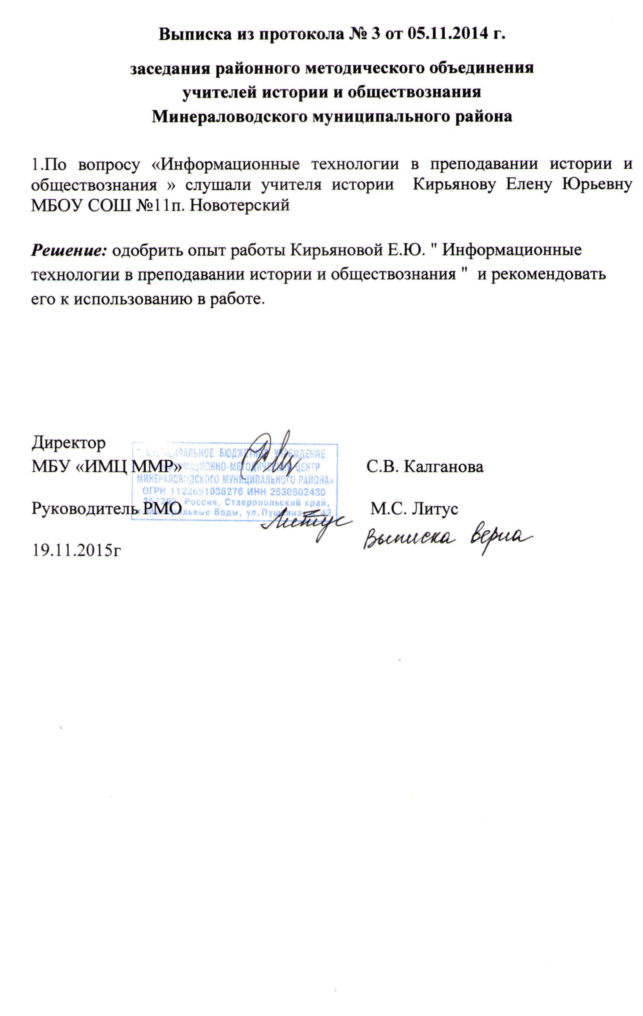 C:\Users\Сергей\Desktop\рмо\Document_3.jpg