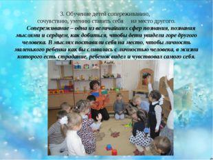 3. Обучение детей сопереживанию, сочувствию, умению ставить себя на место дру